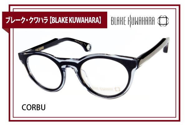 ブレーク・クワハラ【BLAKE KUWAHARA】CORBU