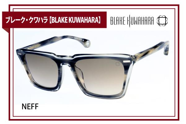 ブレーク・クワハラ【BLAKE KUWAHARA】NEFF