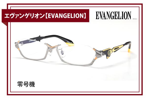 エヴァンゲリオン【EVANGELION】零号機