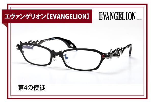 エヴァンゲリオン【EVANGELION】第4の使徒