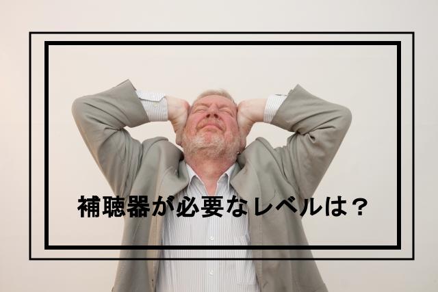補聴器が必要な人はどんな人?(補聴器が必要なレベルとは?)