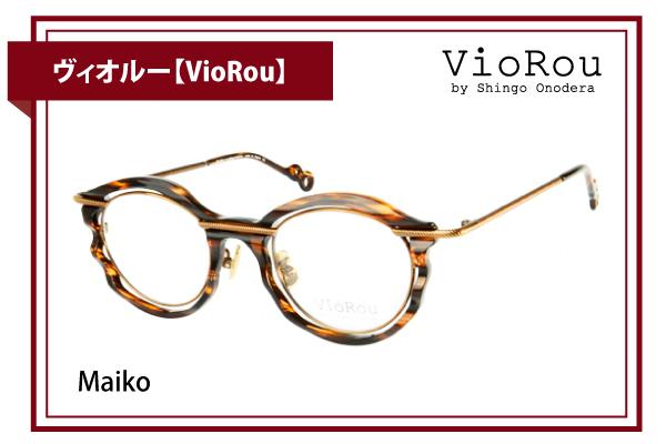 ヴィオルー【VioRou】Maiko
