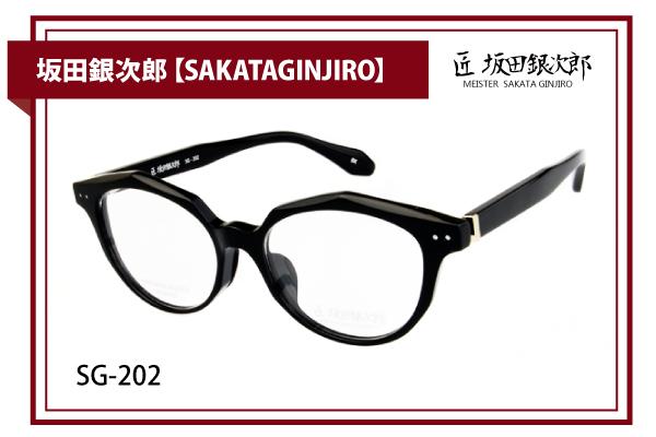 坂田銀次郎【SAKATAGINJIRO】SG-202