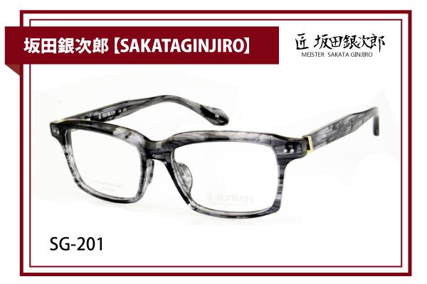 坂田銀次郎【SAKATAGINJIRO】SG-201
