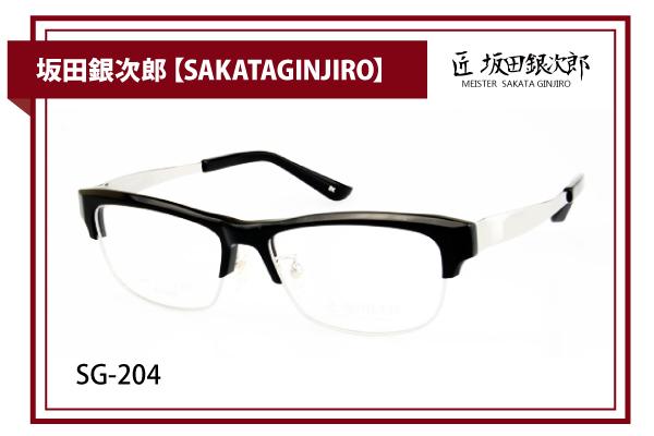 坂田銀次郎【SAKATAGINJIRO】SG-204