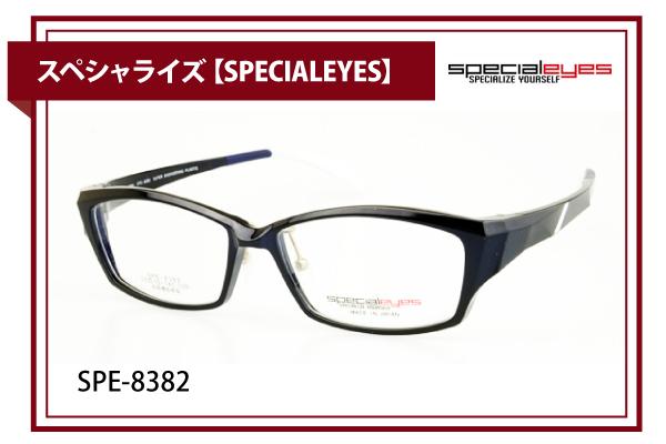 スペシャライズ【SPECIALEYES】SPE-8382
