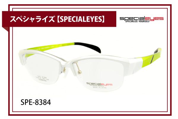 スペシャライズ【SPECIALEYES】SPE-8384