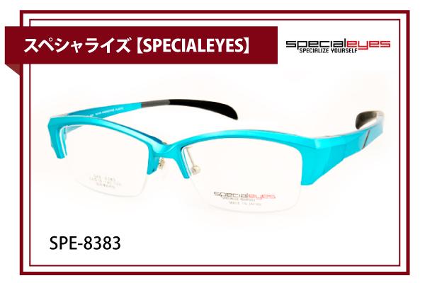 スペシャライズ【SPECIALEYES】SPE-8383