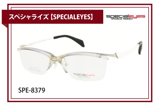スペシャライズ【SPECIALEYES】SPE-8379