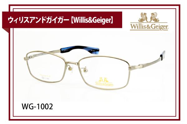 ウィリスアンドガイガー【Willis&Geiger】WG-1002
