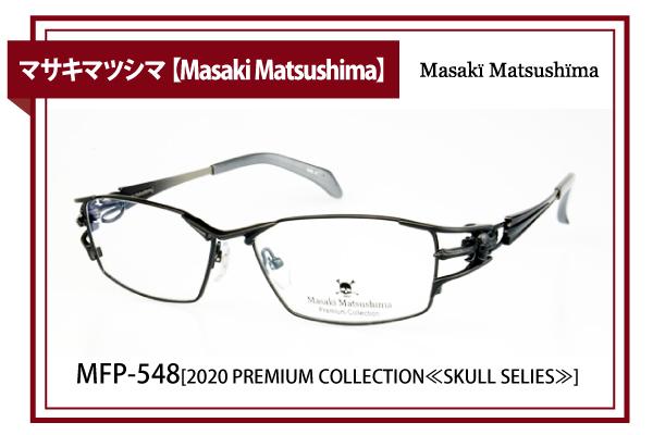 マサキマツシマ【Masaki Matsushima】MFP-548[2020 PREMIUM COLLECTION≪SKULL SELIES≫]