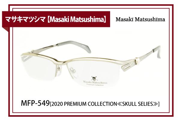 マサキマツシマ【Masaki Matsushima】MFP-549[2020 PREMIUM COLLECTION≪SKULL SELIES≫]