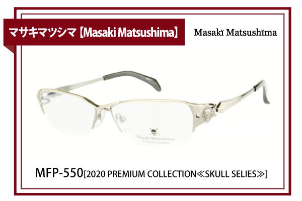 マサキマツシマ【Masaki Matsushima】MFP-550[2020 PREMIUM COLLECTION≪SKULL SELIES≫]