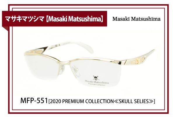 マサキマツシマ【Masaki Matsushima】MFP-551[2020 PREMIUM COLLECTION≪SKULL SELIES≫]