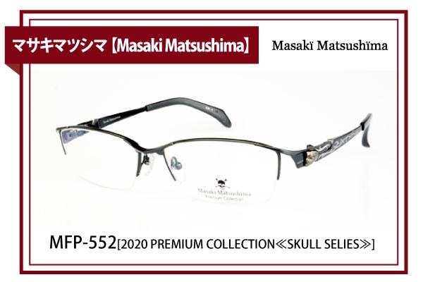 マサキマツシマ【Masaki Matsushima】MFP-552[2020 PREMIUM COLLECTION≪SKULL SELIES≫]