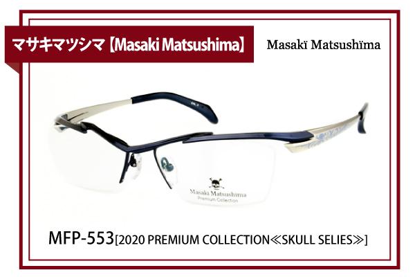 マサキマツシマ【Masaki Matsushima】MFP-553[2020 PREMIUM COLLECTION≪SKULL SELIES≫]