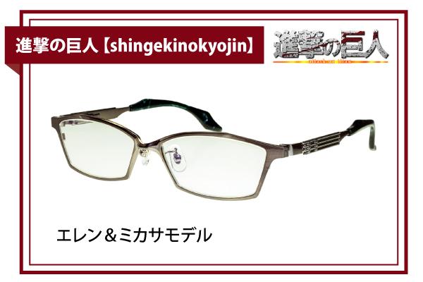 進撃の巨人【shingekinokyojin】エレン&ミカサモデル