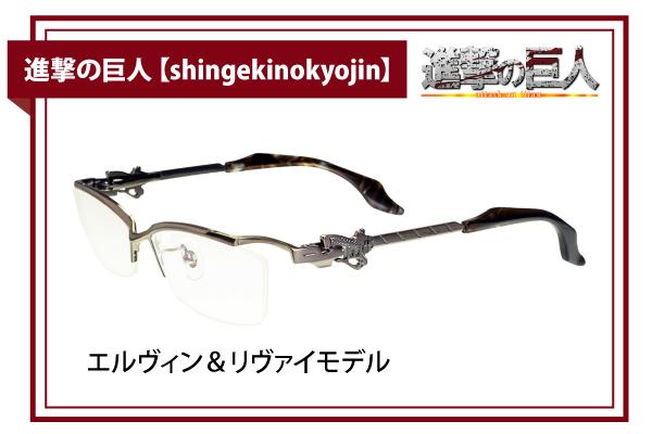 進撃の巨人【shingekinokyojin】エルヴィン&リヴァイモデル