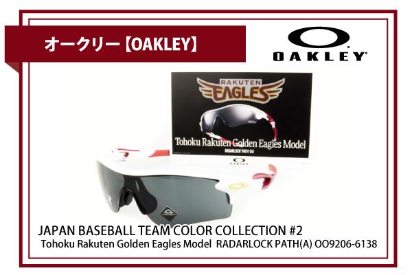 オークリー【OAKLEY】楽天イーグルスモデル RADARLOCK PATH(A) OO9206-6138
