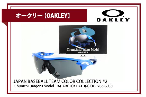 オークリー【OAKLEY】中日ドラゴンズモデル RADARLOCK PATH(A) OO9206-6038