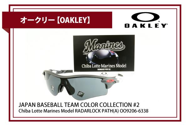 オークリー【OAKLEY】千葉ロッテマリーンズモデル RADARLOCK PATH(A) OO9206-6338