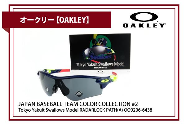 オークリー【OAKLEY】東京ヤクルトスワローズモデル RADARLOCK PATH(A) OO9206-6438