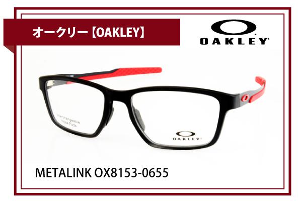 オークリー【OAKLEY】METALINK OX8153-0655