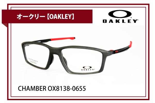 オークリー【OAKLEY】CHAMBER OX8138-0655