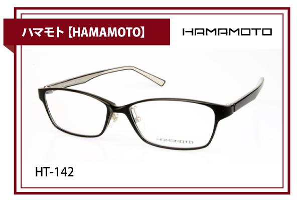 ハマモト【HAMAMOTO】HT-142