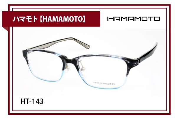 ハマモト【HAMAMOTO】HT-143