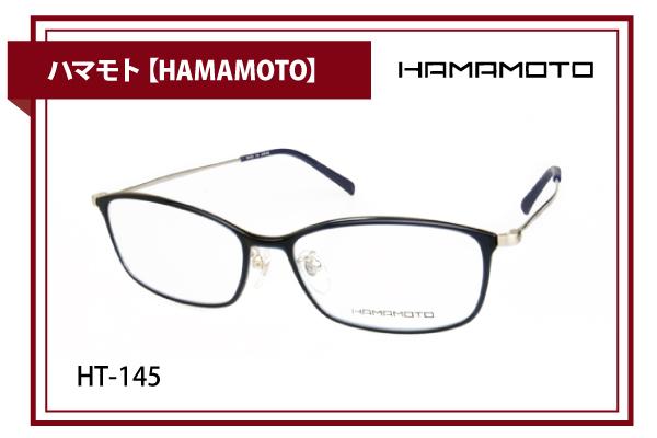ハマモト【HAMAMOTO】HT-145