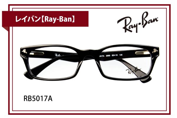 レイバン【Ray-Ban】RB5017A