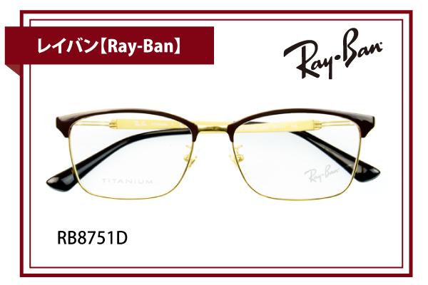 レイバン【Ray-Ban】RB8751D