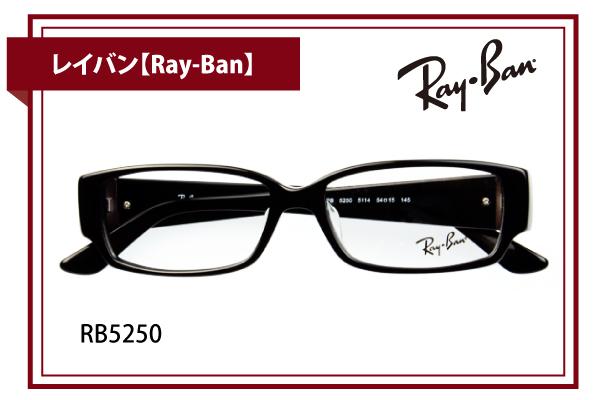 レイバン【Ray-Ban】RB5250