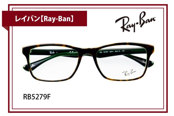 レイバン【Ray-Ban】RB5279F