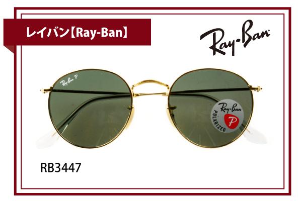 レイバン【Ray-Ban】RB3447