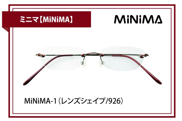 ミニマ【MiNiMA】MiNiMA-1(レンズシェイプ/926)