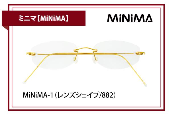 ミニマ【MiNiMA】MiNiMA-1(レンズシェイプ/882)