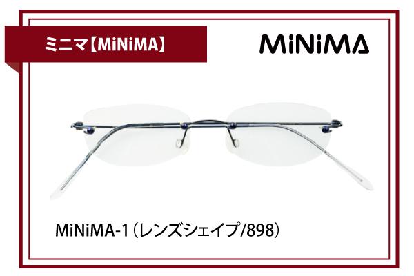 ミニマ【MiNiMA】MiNiMA-1(レンズシェイプ/898)