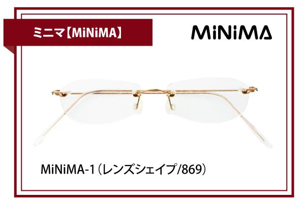 ミニマ【MiNiMA】MiNiMA-1(レンズシェイプ/869)