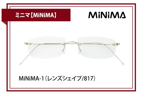 ミニマ【MiNiMA】MiNiMA-1(レンズシェイプ/817)