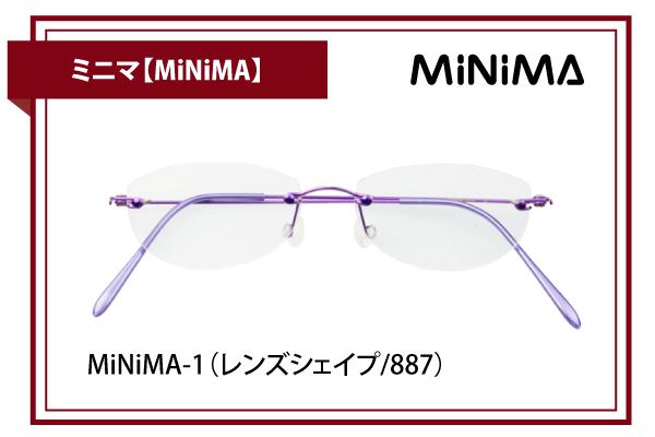 ミニマ【MiNiMA】MiNiMA-1(レンズシェイプ/887)