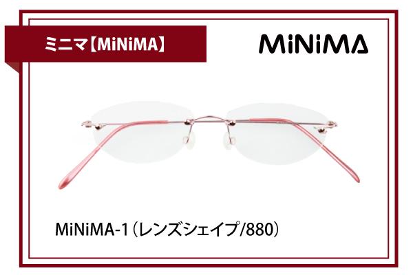 ミニマ【MiNiMA】MiNiMA-1(レンズシェイプ/880)