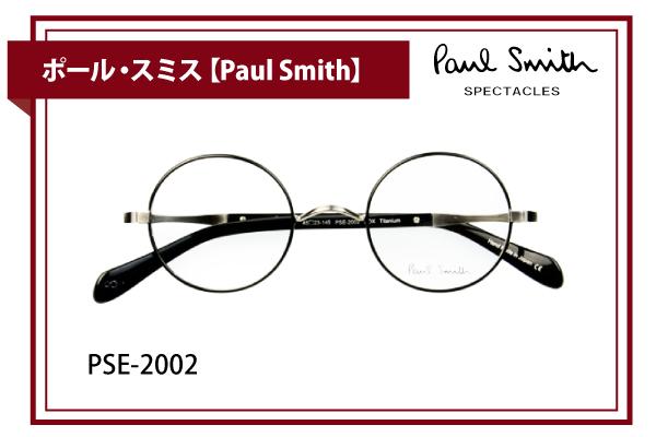 ポール・スミス【Paul Smith】PSE-2002