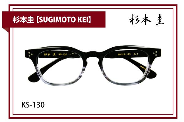 杉本圭【SUGIMOTO KEI】KS-130