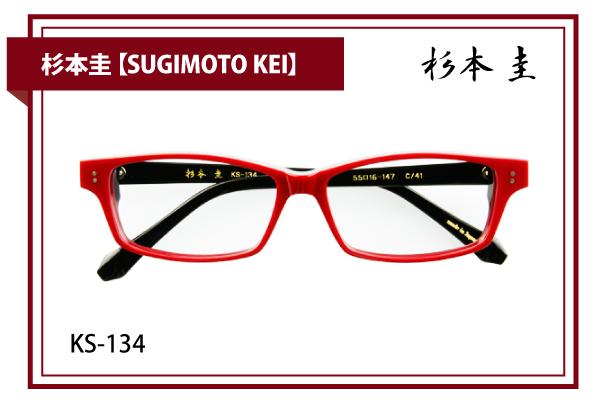 杉本圭【SUGIMOTO KEI】KS-134