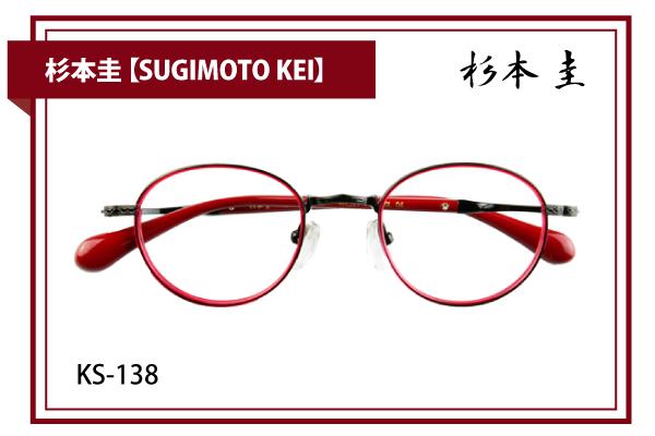 杉本圭【SUGIMOTO KEI】KS-138