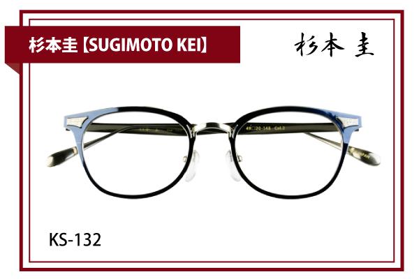 杉本圭【SUGIMOTO KEI】KS-132