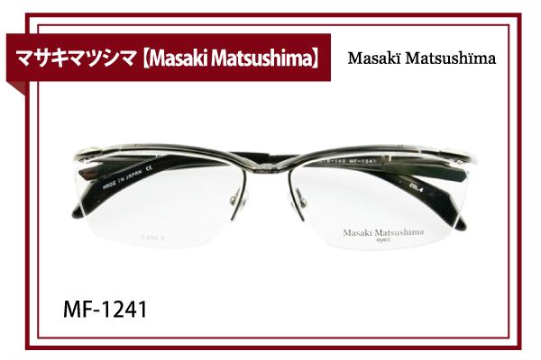マサキマツシマ【Masaki Matsushima】MF-1241