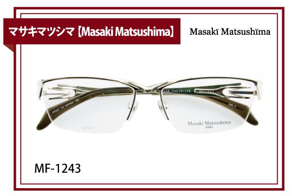 マサキマツシマ【Masaki Matsushima】MF-1243
